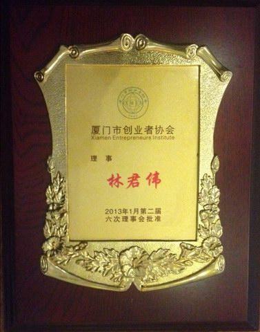 中国厦门业务组负责人积极参与创业者协会工作