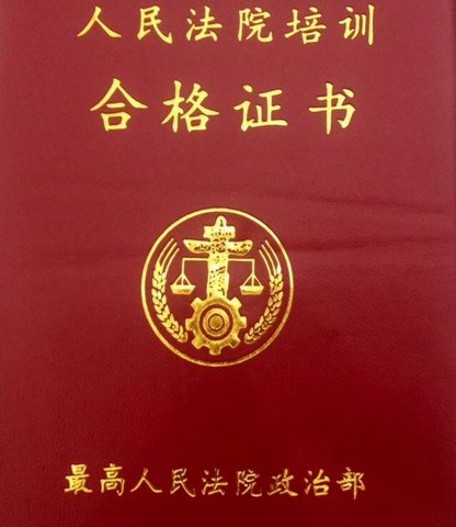 中国厦门业务组负责人积极参与法院司法工作