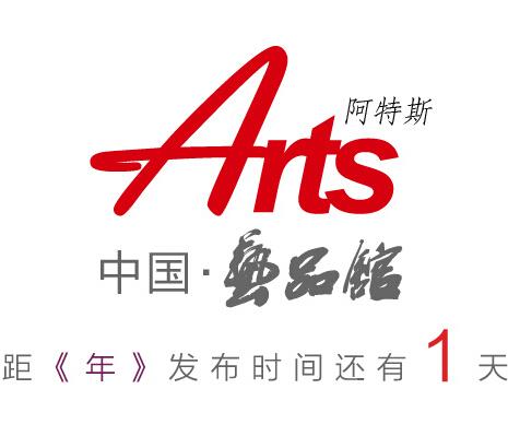 Arts国际-阿特斯启动文化产品《年》发布倒计时1天