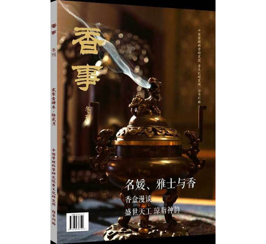 《香事》杂志